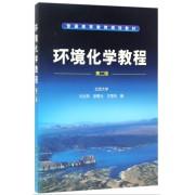 环境化学教程(第2版普通高等教育规划教材)