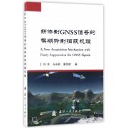 新体制GNSS信号的模糊抑制捕获机理
