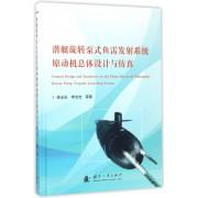 潜艇旋转泵式鱼雷发射系统原动机总体设计与仿真(精)