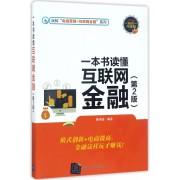 一本书读懂互联网金融(第2版畅销升级版全彩印刷)/玩转电商营销+互联网金融系列