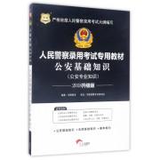 公安基础知识(公安专业知识2018升级版人民警察录用考试专用教材)