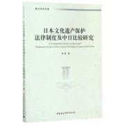 日本文化遗产保护法律制度及中日比较研究/重大法学文库