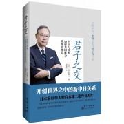 君子之交(中国与日本如何共同成为世界的典范)