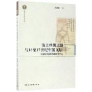 海上丝绸之路与16至17世纪中国文坛--以胡宗宪浙江幕府为中心/越文化研究丛书