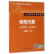 线性代数(经管类第5版21世纪数学教育信息化精品教材大学数学立体化教材)