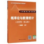 概率论与数理统计(经管类第5版21世纪数学教育信息化精品教材大学数学立体化教材)
