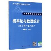 概率论与数理统计(理工类第5版21世纪数学教育信息化精品教材大学数学立体化教材)