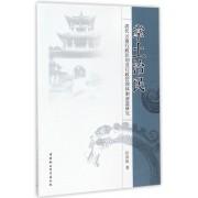 掌土治民(清代云南行政区划及行政管理体制演进研究)