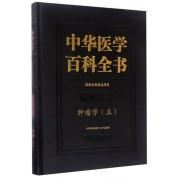 中华医学百科全书(临床医学肿瘤学5)(精)