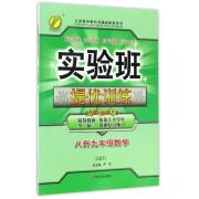 八升九年级数学(ZJJY暑假衔接版)/实验班提优训练