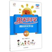数学(2上RJ全新彩色版)/阳光同学课时优化作业