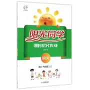 语文(6上RJ)/阳光同学课时优化作业