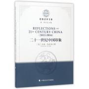 二十一世纪中国印象(2012-2016)(英文版)/比较法学文库