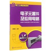 电子元器件及应用电路(电工上岗培训读本)