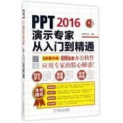 PPT2016演示专家从入门到精通(全新改版升级)