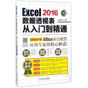 Excel2016数据透视表从入门到精通(全新改版升级)