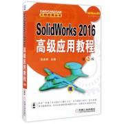 SolidWorks2016高级应用教程(第2版)/SolidWorks系列/CAD\CAM\CAE工程应用丛书