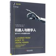 机器人与数字人(基于MATLAB的建模与控制)/机器人学译丛