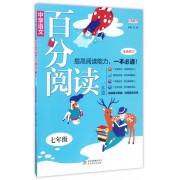 中学语文百分阅读一本通(7年级全新修订)