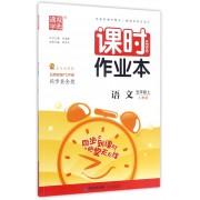 语文(5上人教版)/课时作业本