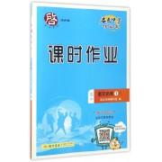 高中语文(必修1R)/启东中学作业本课时作业