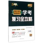 历史/浙江省新高考学考复习全攻略