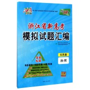物理(6月版学考专用)/浙江省新高考模拟试题汇编
