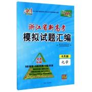 化学(6月版学考专用)/浙江省新高考模拟试题汇编