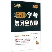 地理/浙江省新高考学考复习全攻略