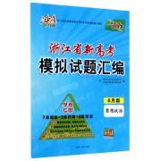 思想政治(6月版学考专用)/浙江省新高考模拟试题汇编
