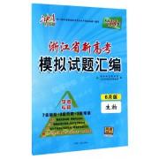 生物(6月版学考专用)/浙江省新高考模拟试题汇编