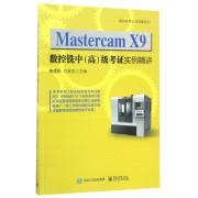 Mastercam X9数控铣中<高>级考证实例精讲/数控铣考证与竞赛系列