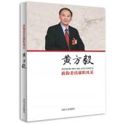 黄方毅/政协委员履职风采