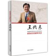王兴东/政协委员履职风采