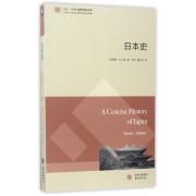 日本史/东方剑桥世界历史文库