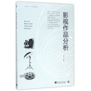 影视作品分析(中国高等院校十三五精品课程规划教材)