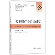 夫妻财产关系法研究/家事法研究学术文库