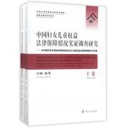 中国妇女儿童权益法律保障情况实证调查研究--以中国五省市被抽样调查地区妇女儿童权益法律保障情况为对象(上下)/家事法研究学术文库