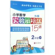 小学数学实验班培优15讲(2上RJ版)