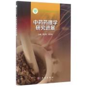 中药药理学研究进展(中国中医科学院研究生特色教材)