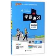 语文(7年级RJ全彩版漫画图解速查速记)/学霸速记