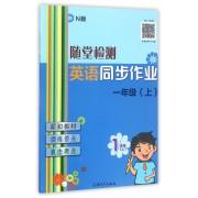 英语同步作业(1上N版)/随堂检测