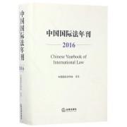 中国国际法年刊(2016)(精)