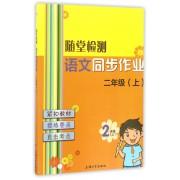 语文同步作业(2上)/随堂检测