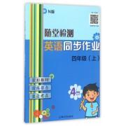 英语同步作业(4上N版)/随堂检测