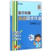 英语同步作业(5上N版)/随堂检测