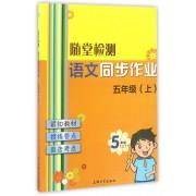 语文同步作业(5上)/随堂检测