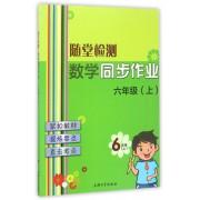 数学同步作业(6上)/随堂检测