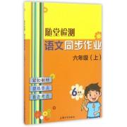 语文同步作业(6上)/随堂检测
