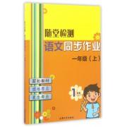 语文同步作业(1上)/随堂检测